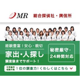 MR探偵事務所-画像