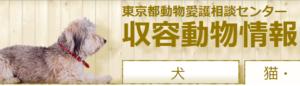 東京都動物愛護相談センター-イメージ