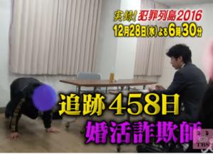 実録犯罪列島2016-婚活詐欺師-イメージ