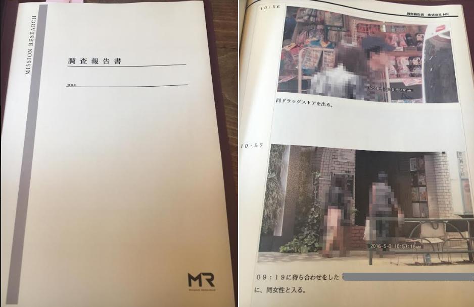 MR探偵事務所-調査報告書-画像