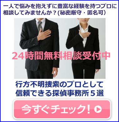 行方不明者捜索を得意とする探偵事務所5選び