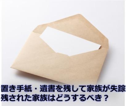 遺書や置き手紙を残して失踪-イメージ